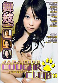 Japanese Cougar Club 13 (125465.12)