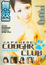 Japanese Cougar Club 7 (125555.1)