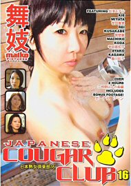 Japanese Cougar Club 16 (125572.3)