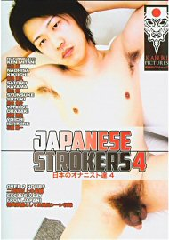 Japanese Strokers 4 (125617.3)